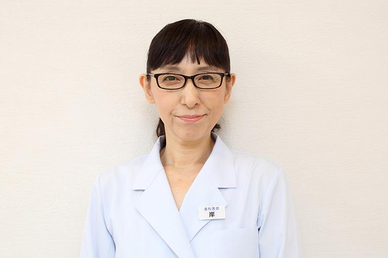 岸 豊子 歯科医師 オーラルクリニック京橋 院長